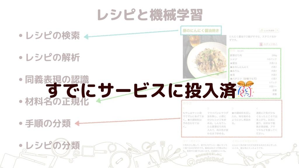 レシピと機械学習 •レシピの検索 •レシピの解析 •同義表現の認識 •材料名の正規化 •手順の...