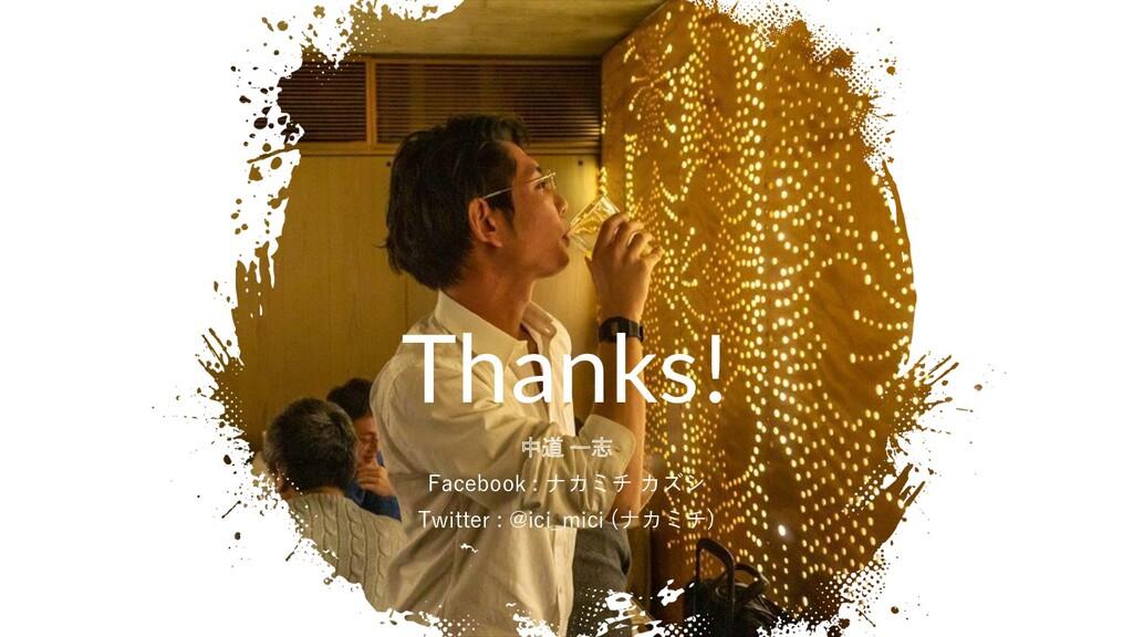Thanks! 中道 一志 Facebook : ナカミチ カズシ Twitter : @ic...