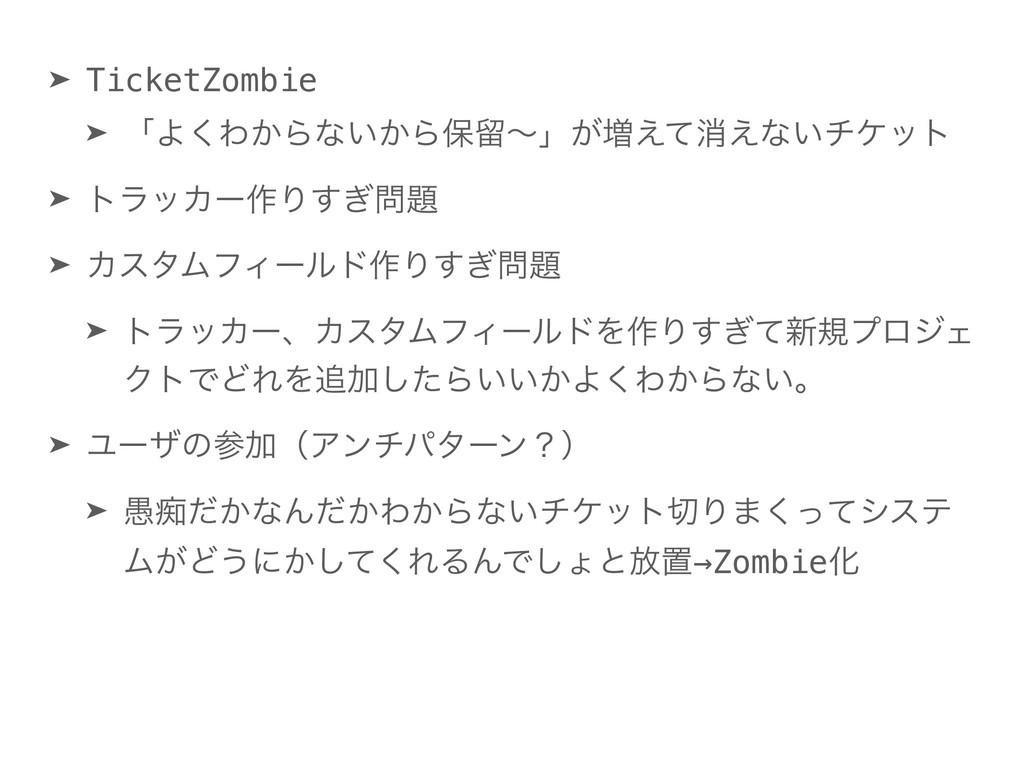 ➤ TicketZombie ➤ ʮΑ͘Θ͔Βͳ͍͔Βอཹʙʯ͕૿͑ͯফ͑ͳ͍νέοτ ➤ τ...