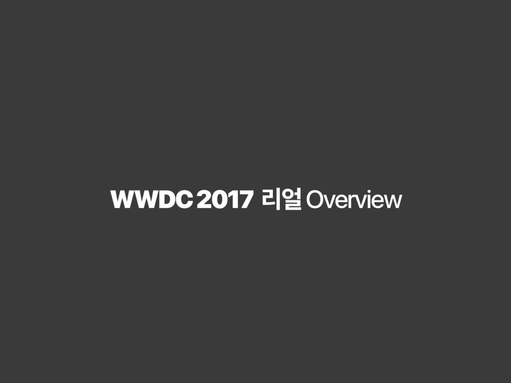 WWDC 2017 ܻ Overview