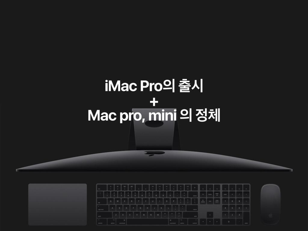 iMac Pro द + Mac pro, mini  