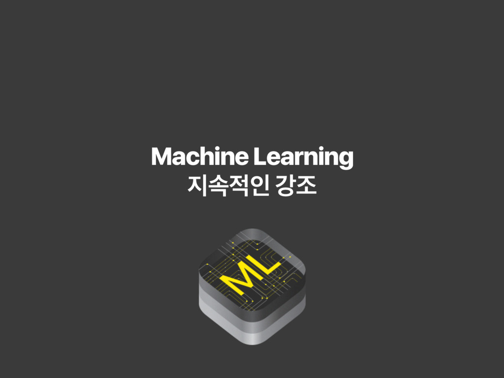 Machine Learning ૑ࣘ੸ੋ ъઑ