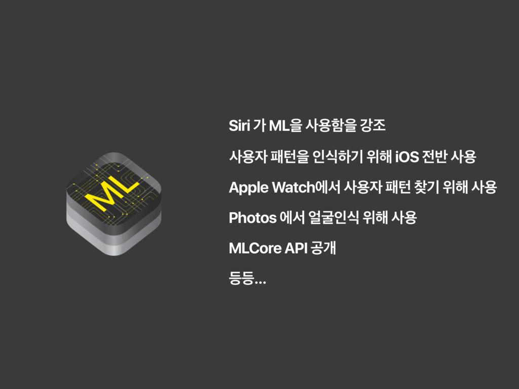 Siri о MLਸ ਊೣਸ ъઑ ਊ ಁఢਸ ੋधೞӝ ਤ೧ iOS ߈ ਊ Ap...