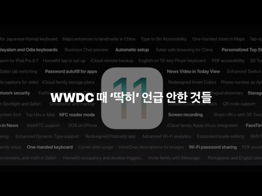 WWDC ٸ 'ٯ' ә উೠ Ѫٜ