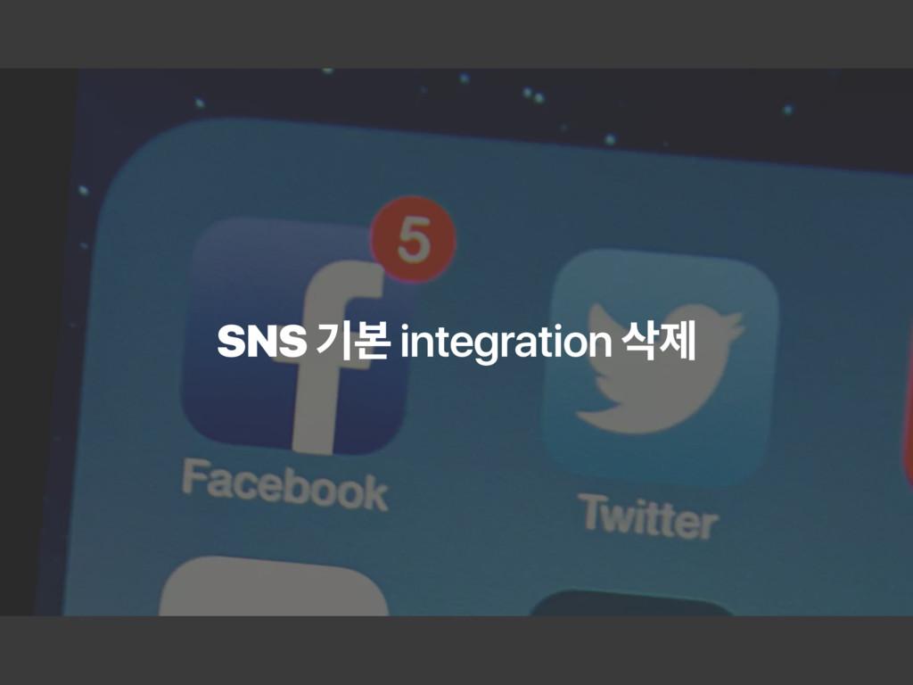 SNS ӝࠄ integration ઁ