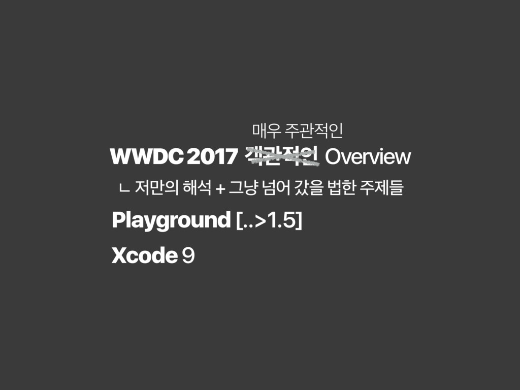 WWDC 2017 ёҙੋ Overview ũ ݅ ೧ࢳ + Ӓր ֈয щਸ ߨೠ ...