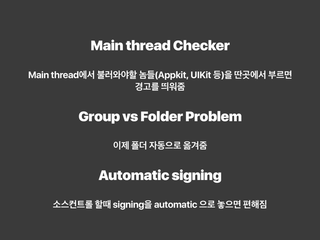 Main thread Checker Main threadীࢲ ࠛ۞৬ঠೡ ֧ٜ(Appk...