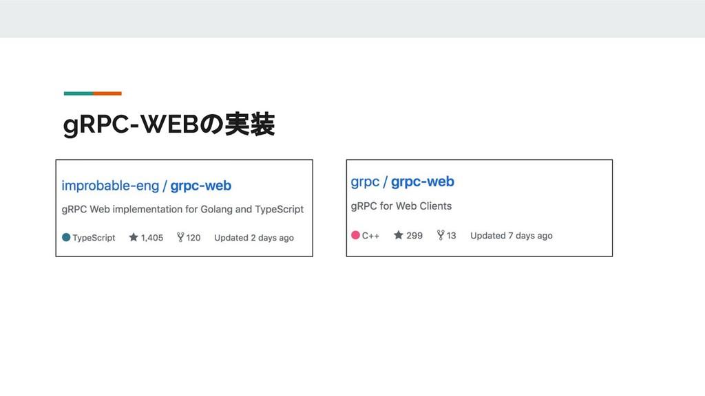 gRPC-WEBの実装