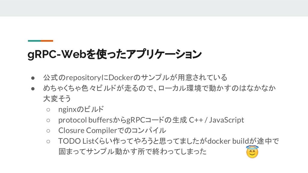 gRPC-Webを使ったアプリケーション ● 公式のrepositoryにDockerのサンプ...