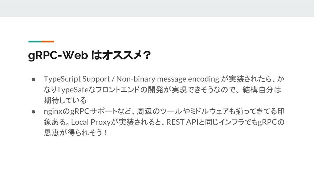 gRPC-Web はオススメ? ● TypeScript Support / Non-bina...