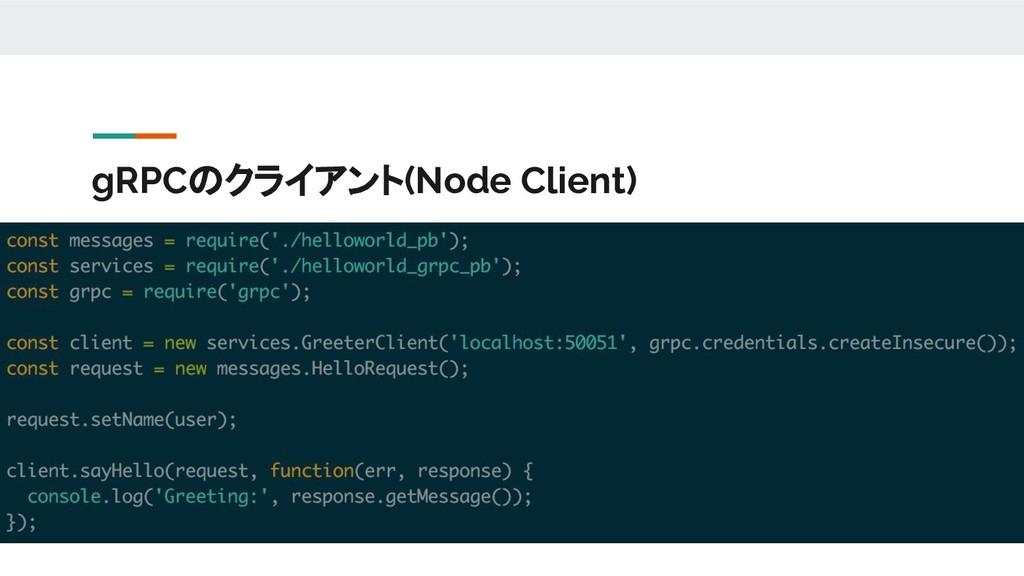 gRPCのクライアント(Node Client)
