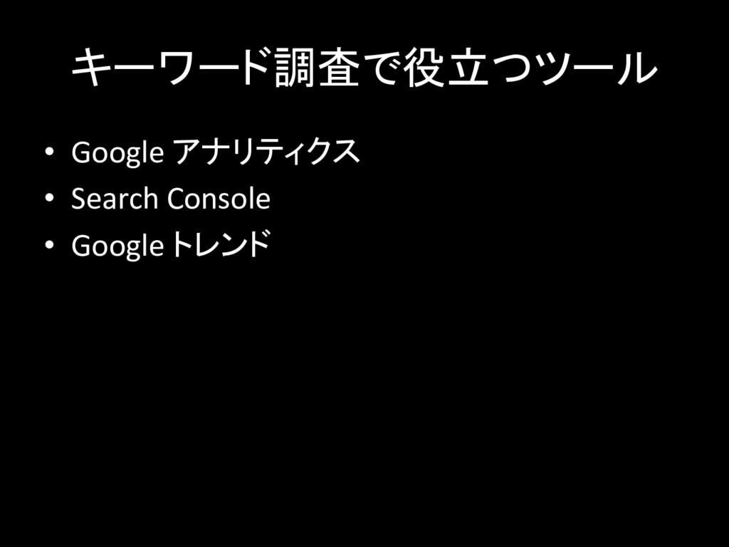 キーワード調査で役立つツール • Google アナリティクス • Search Consol...
