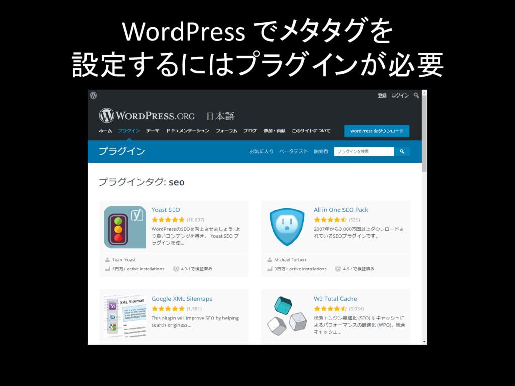 WordPress でメタタグを 設定するにはプラグインが必要