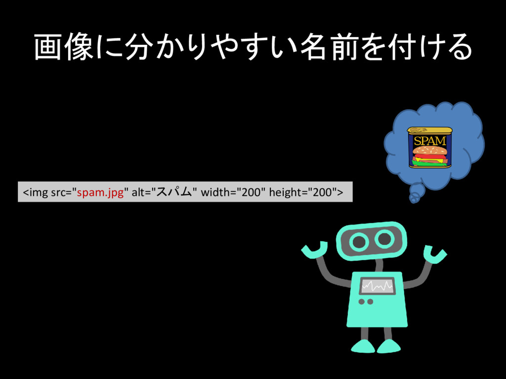 """画像に分かりやすい名前を付ける <img src=""""spam.jpg"""" alt=""""スパム"""" w..."""
