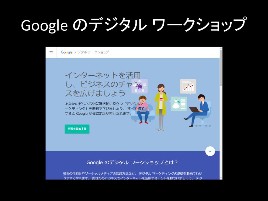 Google のデジタル ワークショップ
