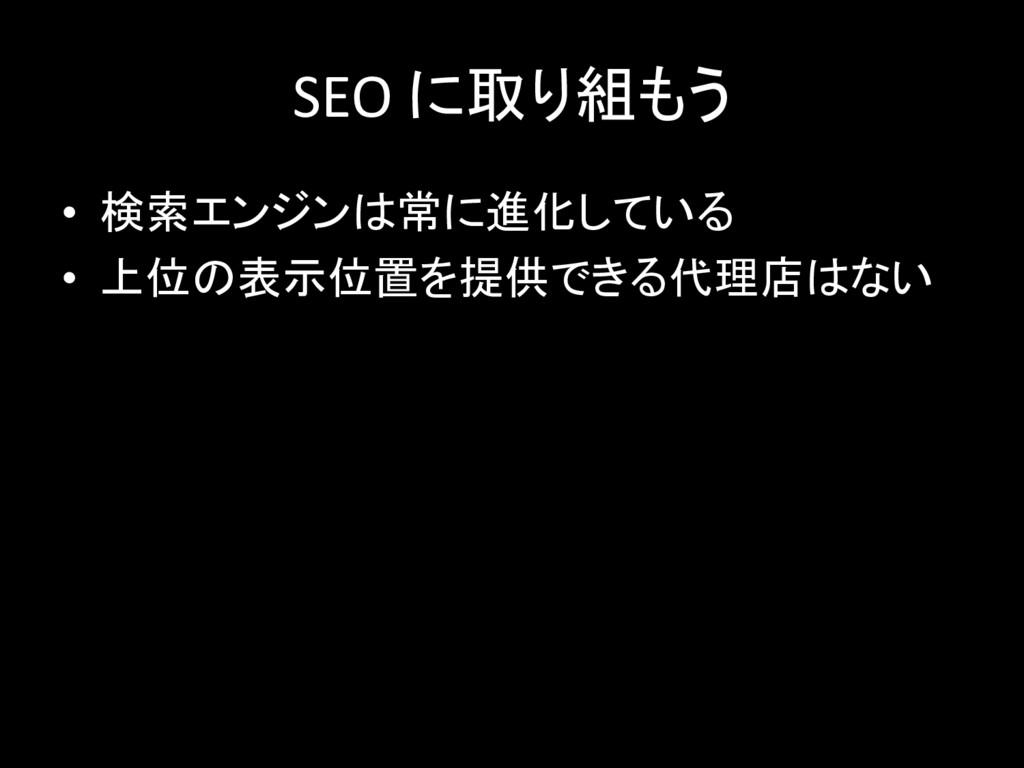 SEO に取り組もう • 検索エンジンは常に進化している • 上位の表示位置を提供できる代理店...