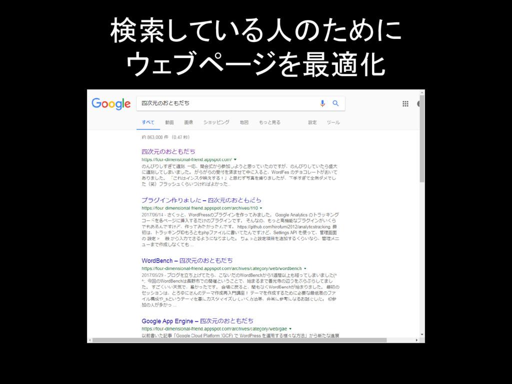 検索している人のために ウェブページを最適化