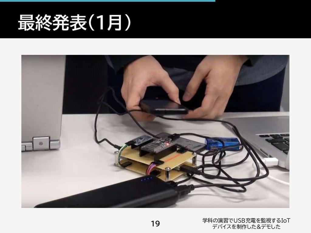 最終発表(1月) 学科の演習でUSB充電を監視するIoT デバイスを制作した&デモした 19