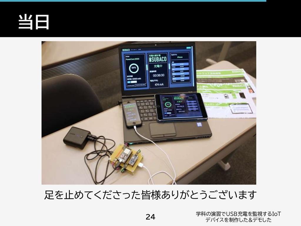 当日 学科の演習でUSB充電を監視するIoT デバイスを制作した&デモした 24 足を止めてく...