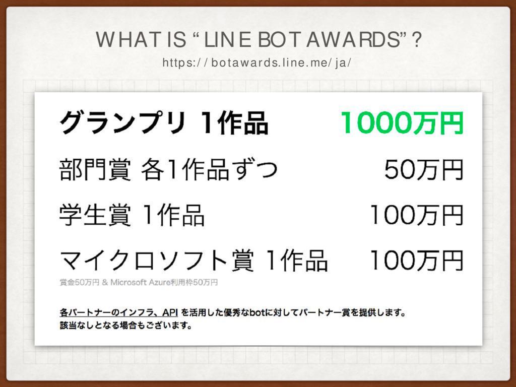 """WHAT IS """"LINE BOT AWARDS""""? https://botawards.li..."""