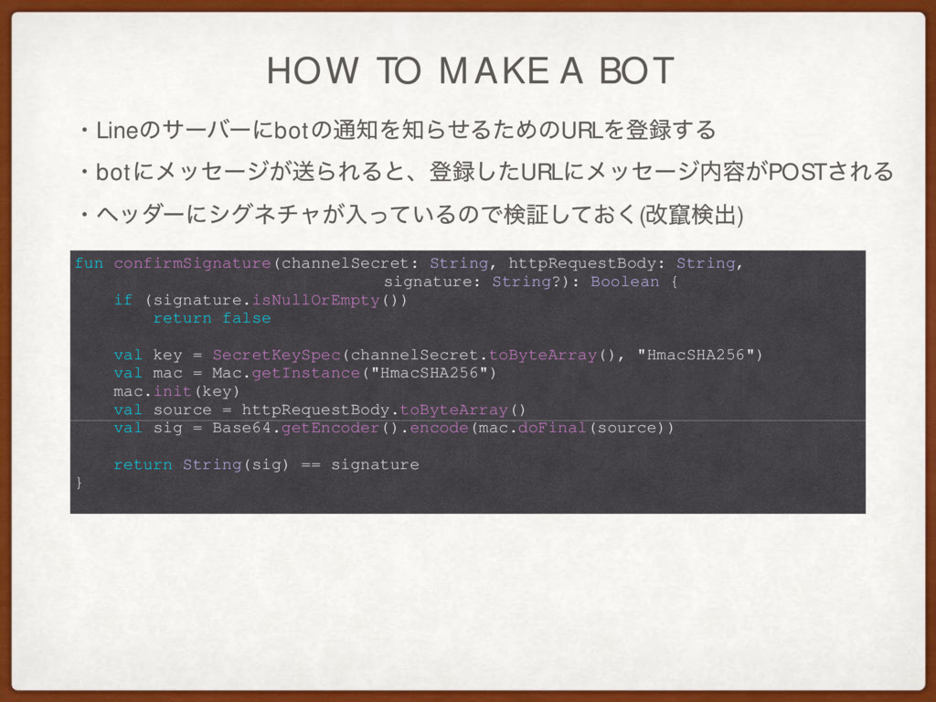 HOW TO MAKE A BOT fun confirmSignature(channelS...