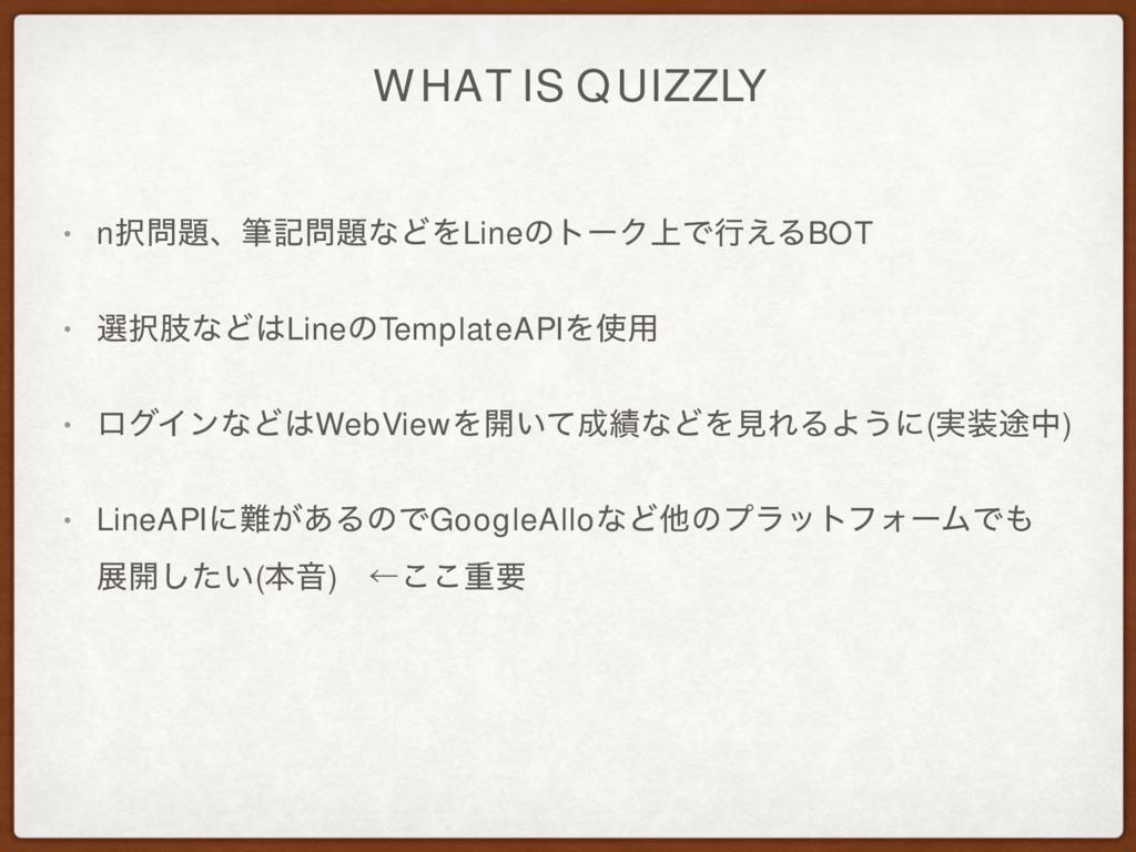 WHAT IS QUIZZLY • nɺචهͳͲΛLineͷτʔΫ্Ͱߦ͑ΔBOT ...
