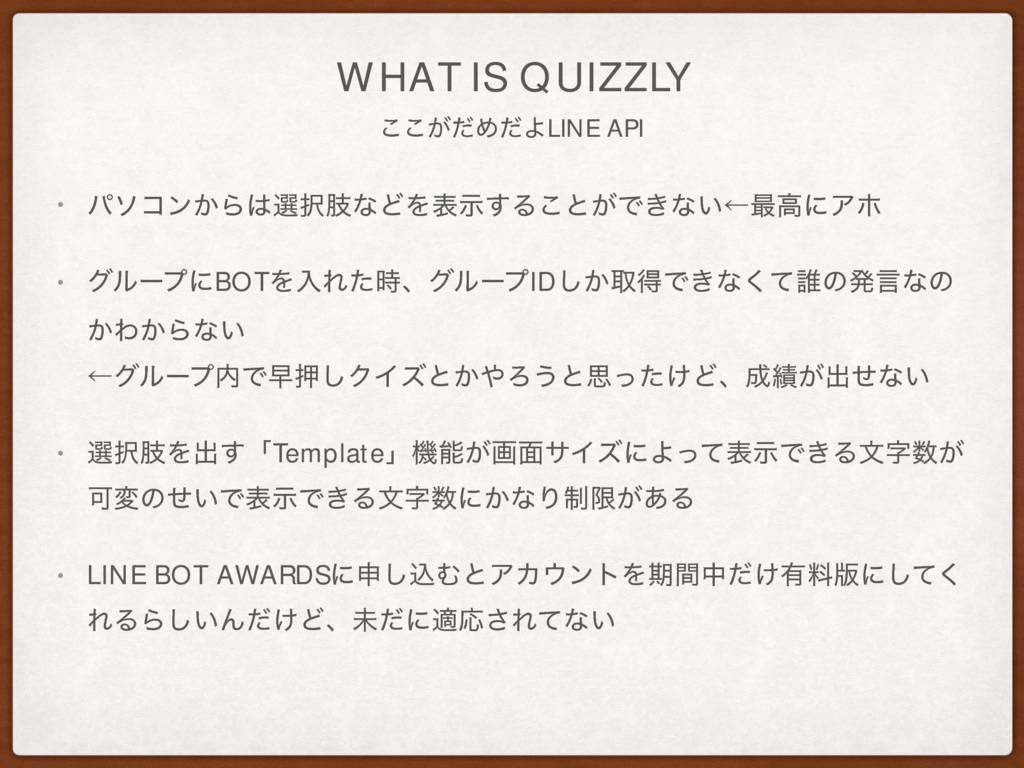 WHAT IS QUIZZLY • ύιίϯ͔ΒબࢶͳͲΛදࣔ͢Δ͜ͱ͕Ͱ͖ͳ͍ˡ࠷ߴʹΞ...