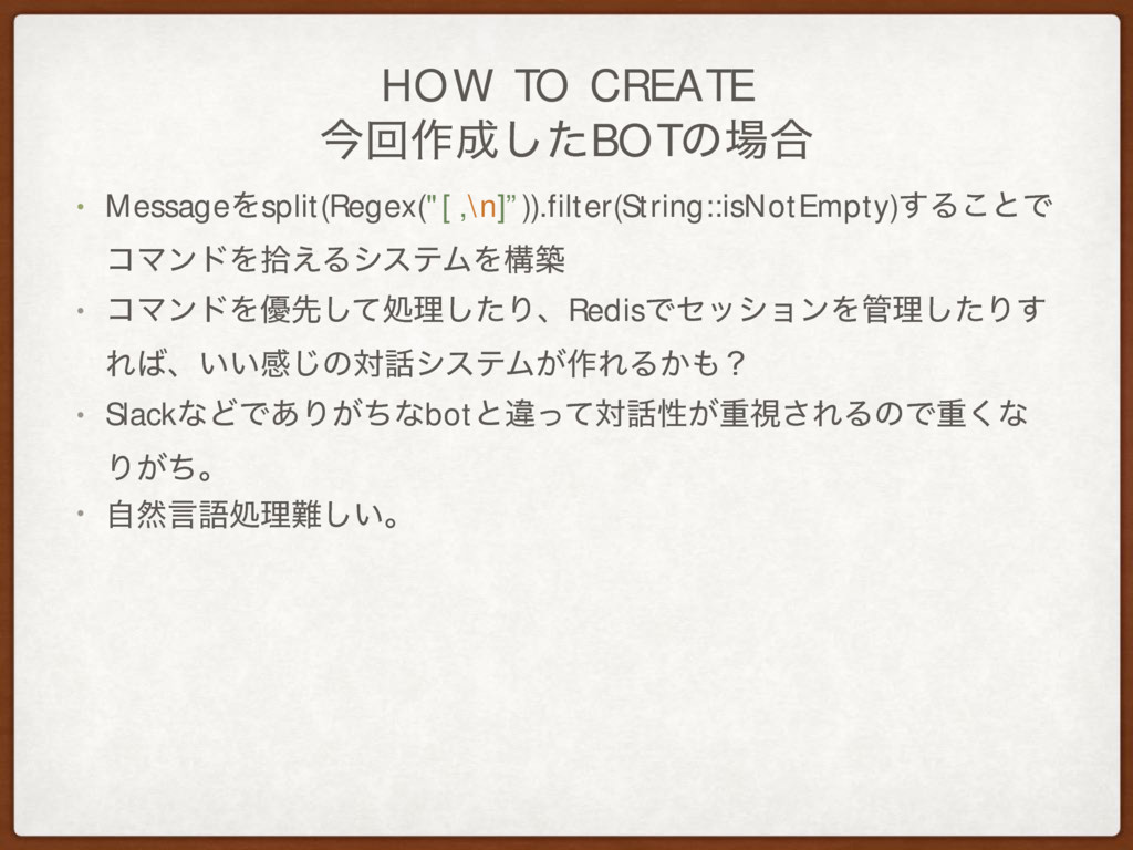 HOW TO CREATE ࠓճ࡞ͨ͠BOTͷ߹ • MessageΛsplit(Rege...