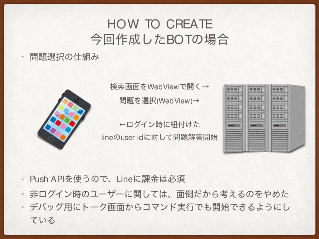 HOW TO CREATE ࠓճ࡞ͨ͠BOTͷ߹ • બͷΈ ݕࡧը໘ΛWebV...