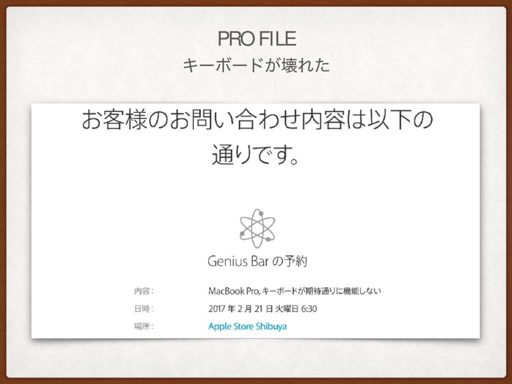 PROFILE ΩʔϘʔυ͕յΕͨ