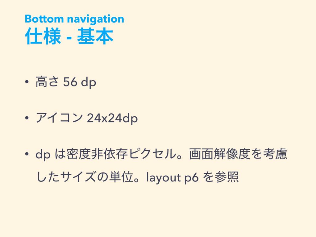 ༷ - جຊ • ߴ͞ 56 dp • ΞΠίϯ 24x24dp • dp ີඇґଘϐΫ...