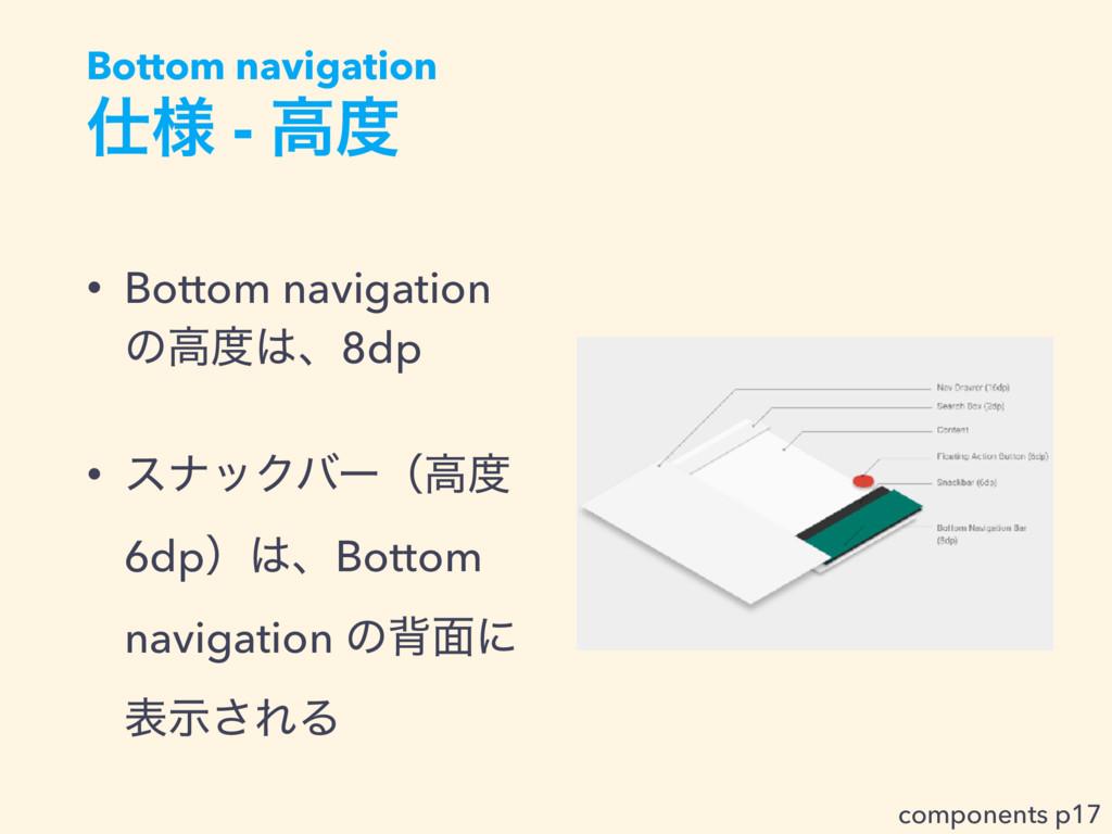 ༷ - ߴ • Bottom navigation ͷߴɺ8dp • εφοΫόʔʢߴ...
