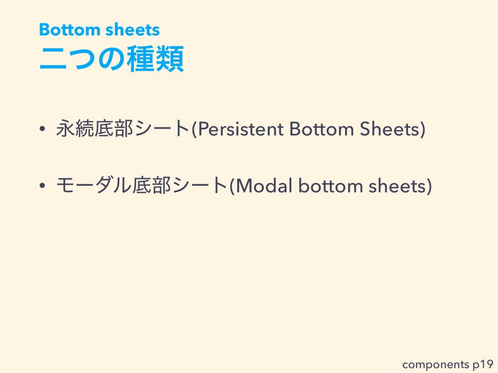 ೋͭͷछྨ • Ӭଓఈ෦γʔτ(Persistent Bottom Sheets) • Ϟʔμ...
