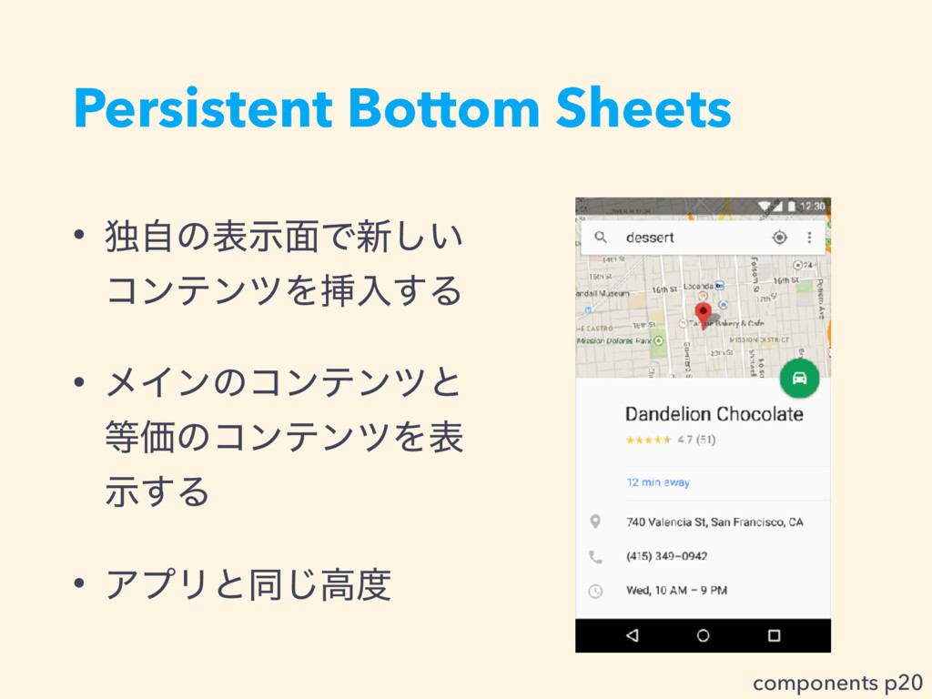 Persistent Bottom Sheets • ಠࣗͷදࣔ໘Ͱ৽͍͠ ίϯςϯπΛૠೖ͢...