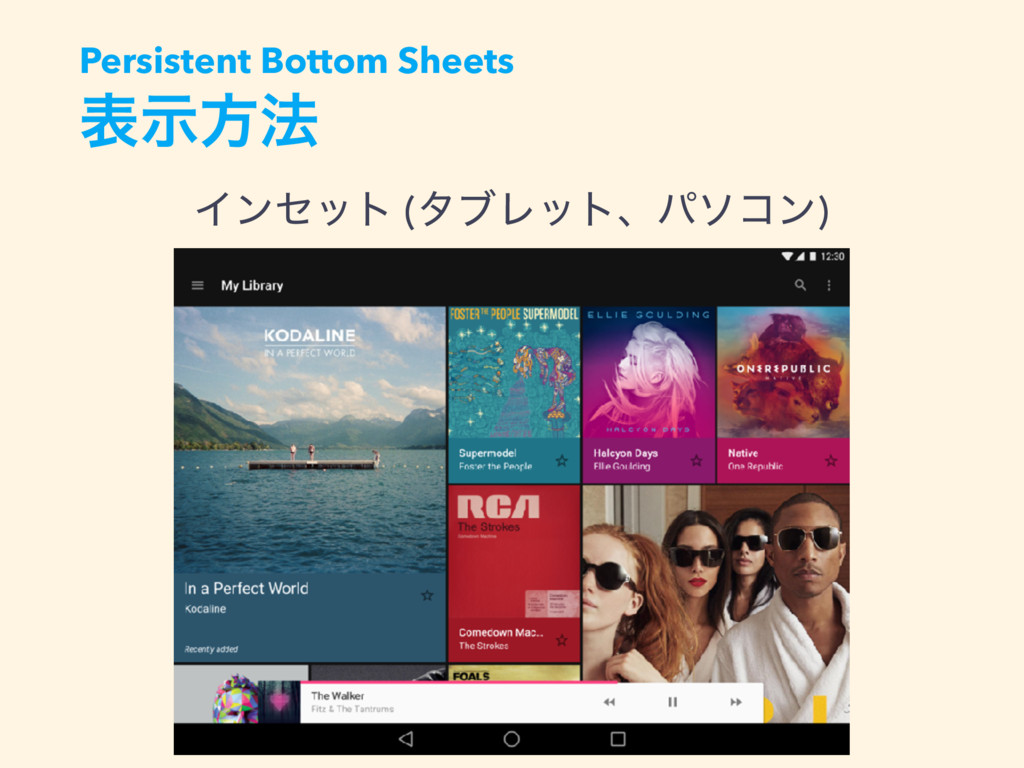 දࣔํ๏ Πϯηοτ (λϒϨοτɺύιίϯ) Persistent Bottom Sheets