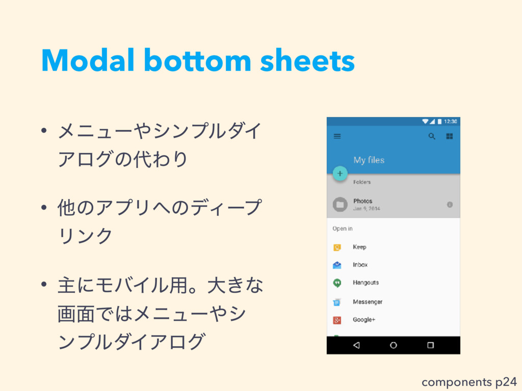 Modal bottom sheets • ϝχϡʔγϯϓϧμΠ ΞϩάͷΘΓ • ଞͷΞ...