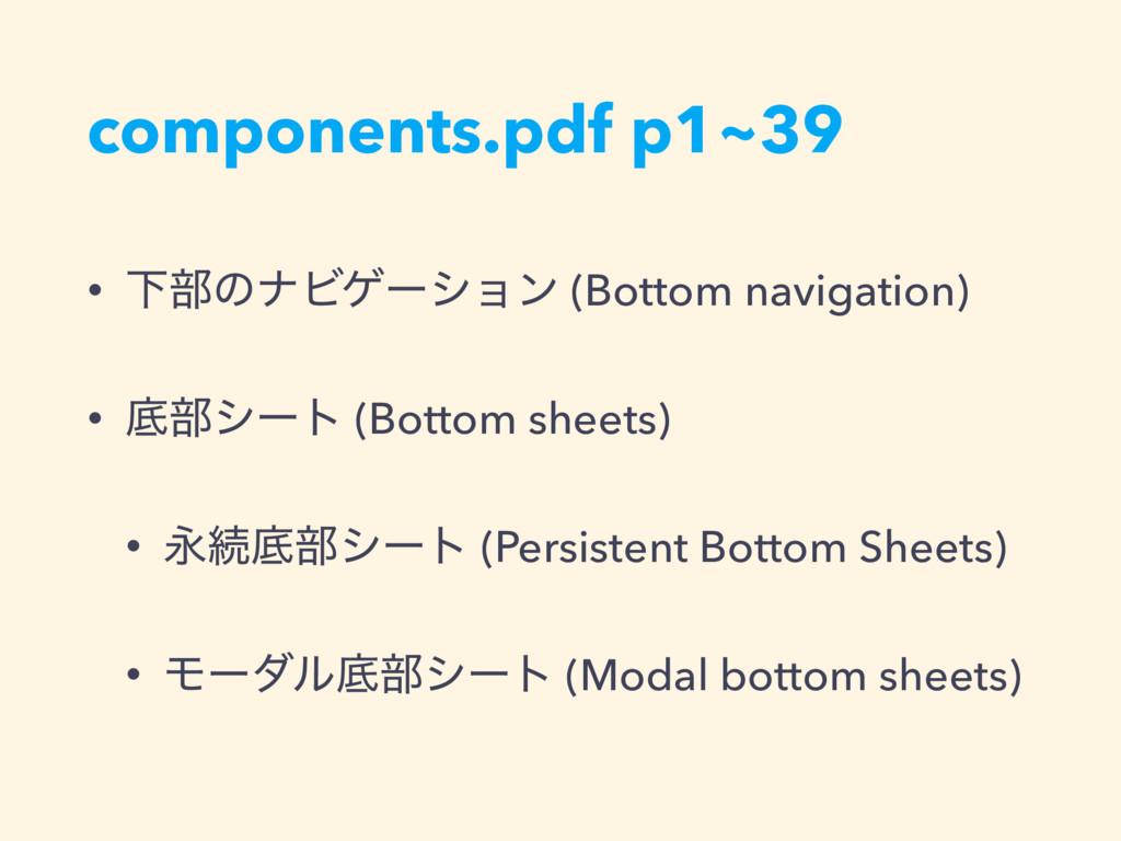 components.pdf p1~39 • Լ෦ͷφϏήʔγϣϯ (Bottom navig...