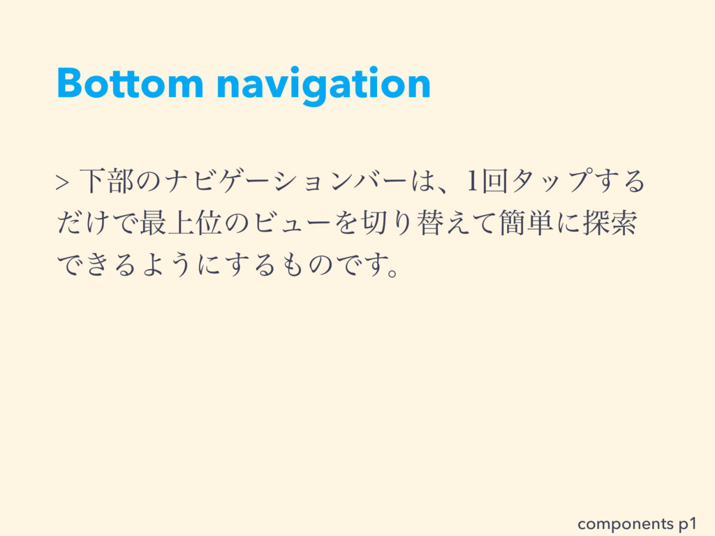 Bottom navigation Լ෦ͷφϏήʔγϣϯόʔɺճλοϓ͢Δ ͚ͩͰ࠷্...