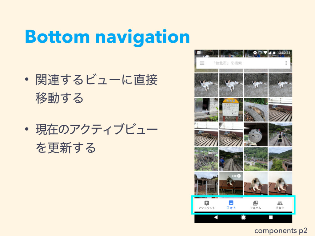 Bottom navigation • ؔ࿈͢ΔϏϡʔʹ Ҡಈ͢Δ • ݱࡏͷΞΫςΟϒϏ...