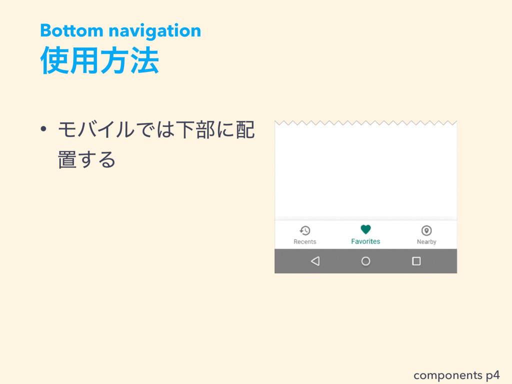 ༻ํ๏ • ϞόΠϧͰԼ෦ʹ ஔ͢Δ Bottom navigation compone...