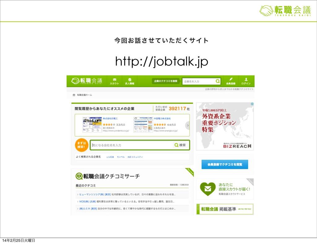 http://jobtalk.jp ࠓճ͓͍ͤͯͨͩ͘͞αΠτ 142݄25Ր༵