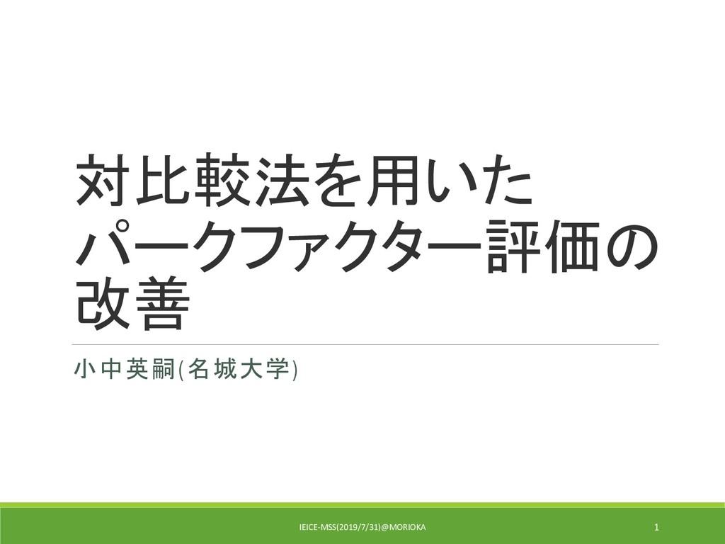 対比較法を用いた パークファクター評価の 改善 小中英嗣(名城大学) IEICE-MSS(20...