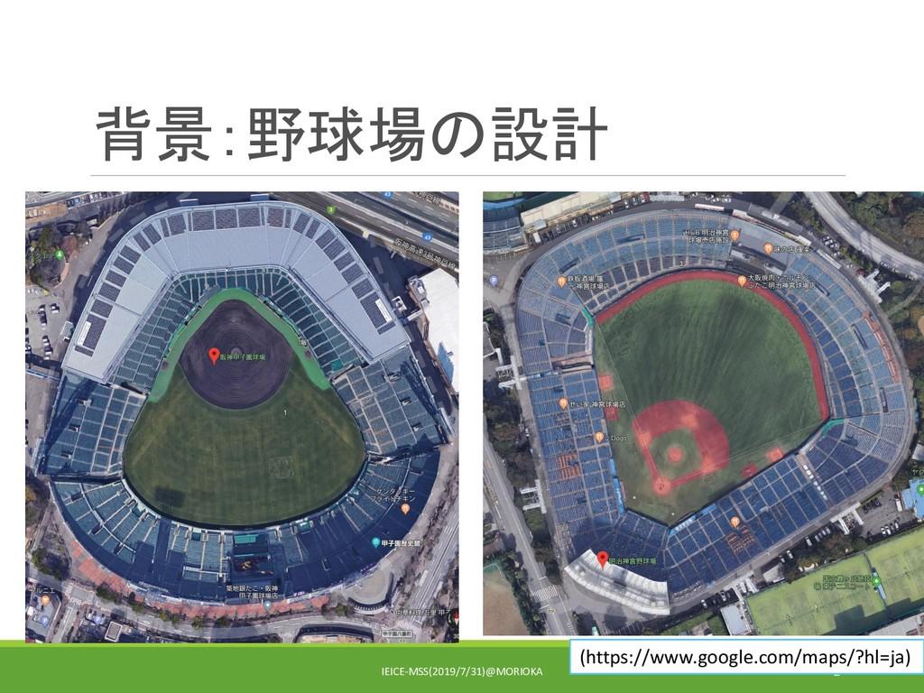 背景:野球場の設計 IEICE-MSS(2019/7/31)@MORIOKA 2 (https...
