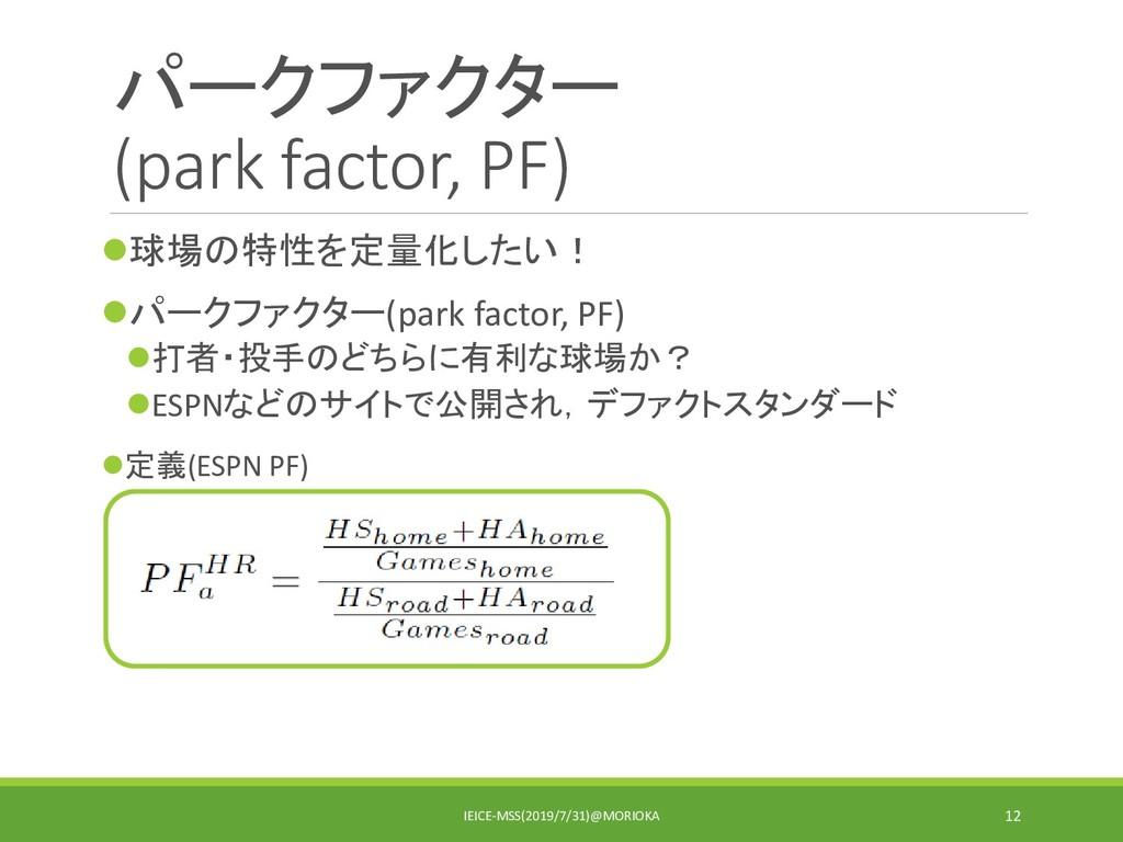 パークファクター (park factor, PF) 球場の特性を定量化したい! パークフ...
