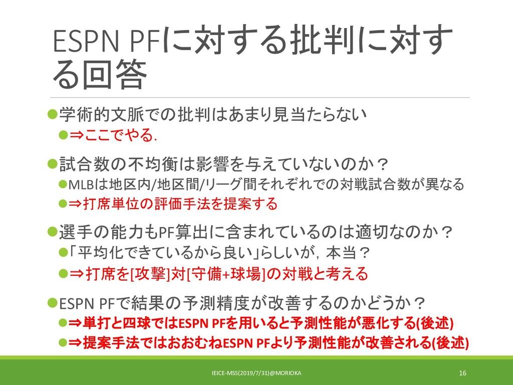 ESPN PFに対する批判に対す る回答 学術的文脈での批判はあまり見当たらない ⇒ここで...