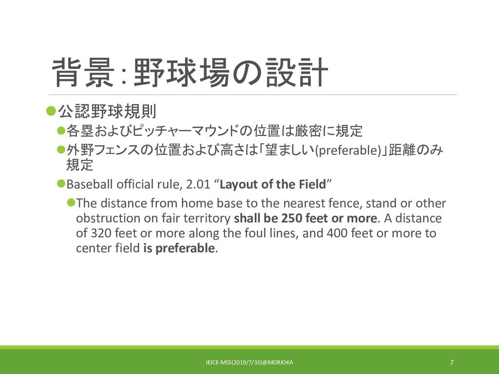 背景:野球場の設計 公認野球規則 各塁およびピッチャーマウンドの位置は厳密に規定 外野フ...