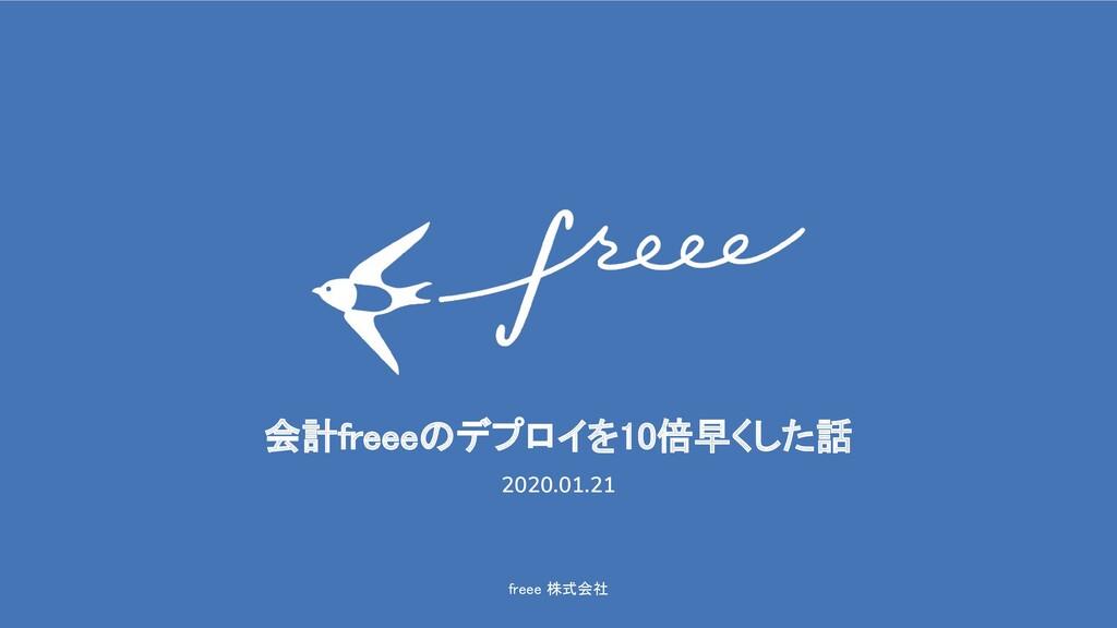 freee 株式会社 会計freeeのデプロイを10倍早くした話 2020.01.21