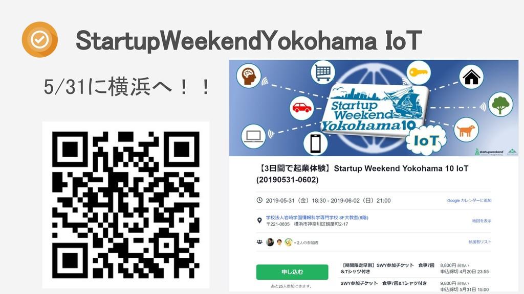 StartupWeekendYokohama IoT 5/31に横浜へ!!