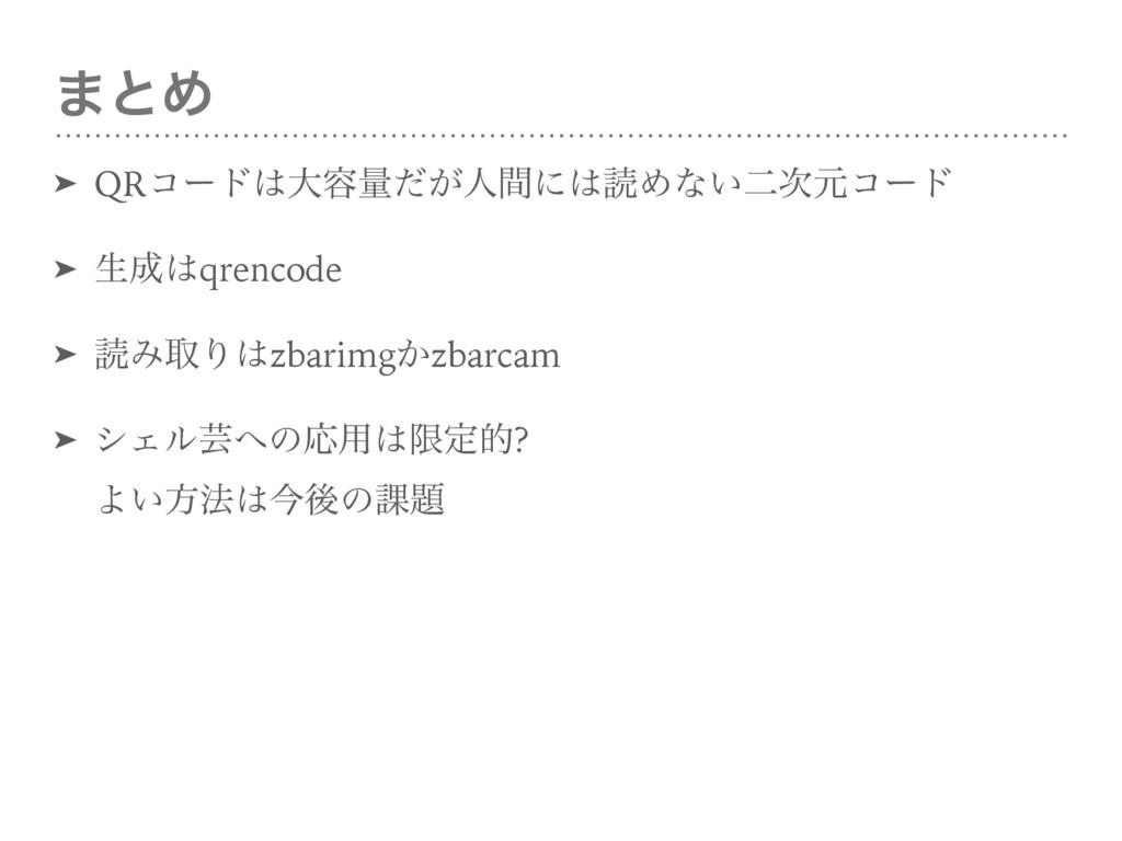 ·ͱΊ ➤ QRίʔυେ༰ྔ͕ͩਓؒʹಡΊͳ͍ೋݩίʔυ ➤ ੜqrencode ➤...