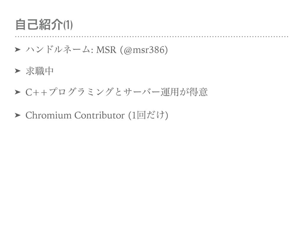 ࣗݾհ(1) ➤ ϋϯυϧωʔϜ: MSR (@msr386) ➤ ٻ৬த ➤ C++ϓϩά...